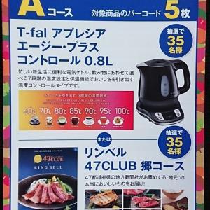【懸賞情報】冷凍食品もっと美味しくキャンペーン!食べよう!当てよう!冷凍食品でプレゼント!