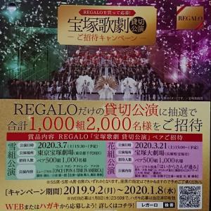 【懸賞情報】REGALOだけの宝塚歌劇貸切公演♡1000組2000名さまご招待キャンペーン!