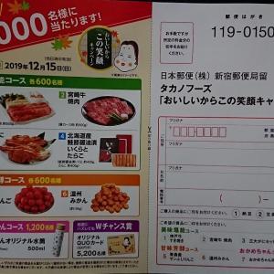 【懸賞情報】タカノフーズ♡おいしいからこの笑顔キャンペーン!当選人数大幅アップ!