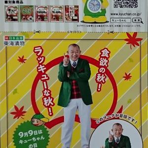 【懸賞情報】東海漬物♡秋のラッキュー!!キャンペーン!