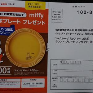 【懸賞情報】ベイシア×ダイドー♡ル・クルーゼmiffyコラボプレートプレゼント!