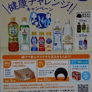 【懸賞情報】ベイシア×アサヒ飲料♡健康チャレンジ!キャンペーン!!