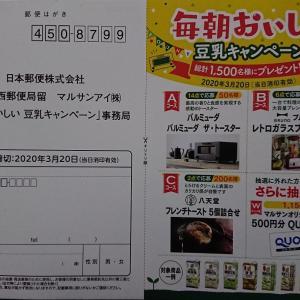 【懸賞情報】マルサンアイ♡毎朝おいしい豆乳キャンペーン!総計1500名さま!