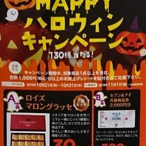 【懸賞情報】イトーヨーカドー×キッコーマン♡HAPPYハロウィンキャンペーン!