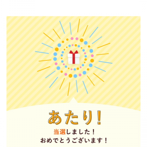 【当選1件】Pascoでアマギフ500円分♡初めて当たったよぉ~(T-T)