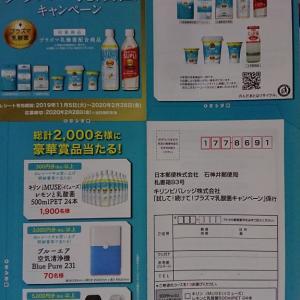 【懸賞情報】キリン♡試して!続けて!プラズマ乳酸菌キャンペーン!