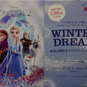 【懸賞情報】キリン♡WINTER DREAMアナと雪の女王2公開記念!オリジナルグッズ当たる☆