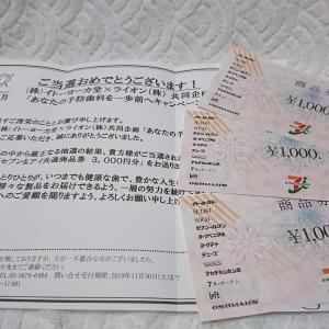 【当選1件】ライオン予防歯科で商品券3000円分♡限定アルティミューンGETー♪