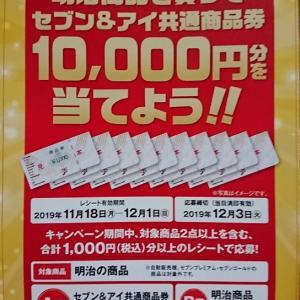 【懸賞情報】イトーヨーカドー×明治♡セブン&アイ商品券10000円分当てよう!