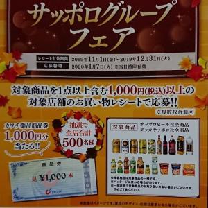 【懸賞情報2件】カワチ薬品×サッポロ、×P&G♡ 明日は大安-!