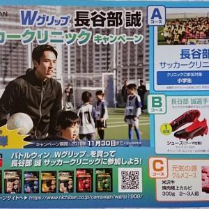【懸賞情報】ニチバン♡Wグリップ長谷部誠サッカークリニックキャンペーン!今日は大安☆