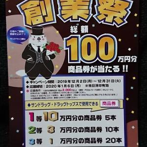 【懸賞情報】サンドラッグ創業祭♡総額100万円分商品券が当たる!Amebaアプリにクーポンも!