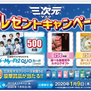 【懸賞情報】三次元マスク♡プレゼントキャンペーン!!!