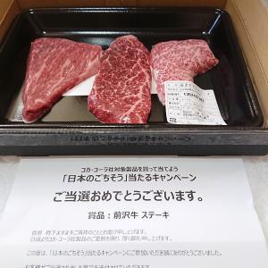 【当選2件】コカ・コーラ日本のごちそうで前沢牛ステーキ当選♡と、Twitter当選DM!