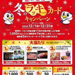 【懸賞情報】ツルハドラッグ♡冬のラッキーカードキャンペーン開催中です!鶴の恩返し♡