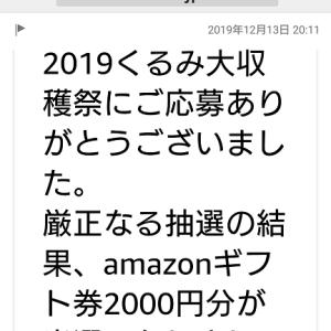 【当選2+2件】くるみ大収穫祭アマギフ2000円分♡赤から1000円♡と、サンプル2件!
