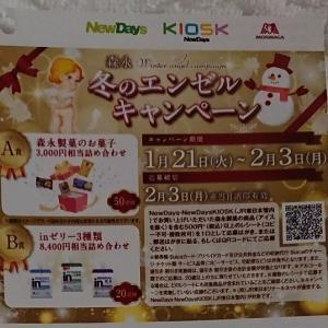 【懸賞情報】NewDays・KIOSK×森永♡冬のエンゼルキャンペーン!今日は大安!