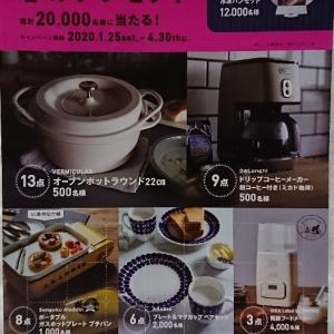 【懸賞情報】Pasco♡パンを楽しむ春のプレゼント!!!
