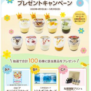 【懸賞情報】ロピア♡プチシリーズプレゼントキャンペーン!