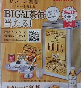 【懸賞情報】キリン午後の紅茶♡BIG紅茶缶当たるーーー!