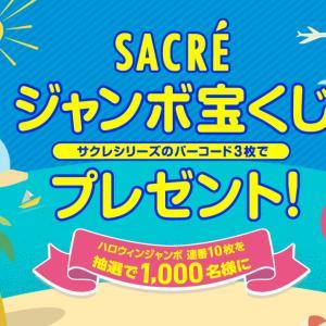 【懸賞情報】サクレ♡ジャンボ宝くじ10枚が1000名さまに当たりますー!!!
