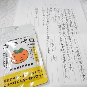 【当選3件】カキペロ♡またまたひまわり&チューリップマステ購入!!その場系♡