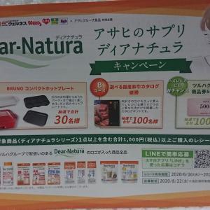 【懸賞情報】ツルハ×Dear-Natura♡ディアナチュラキャンペーン!!