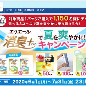 【懸賞情報】エリエール♡消臭+で夏を爽やかに!キャンペーン!!!