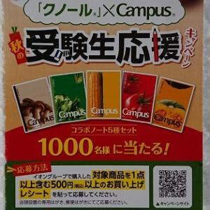 【懸賞情報】イオン×味の素♡「クノール×Campus」受験生応援キャンペーン!
