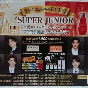 【懸賞情報】ユニリーバLUX♥SUPER JUNIOR限定動画&グッズ当たる!キャンペーン!