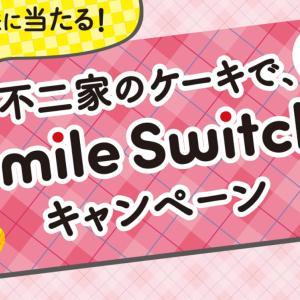 【懸賞情報】不二家のケーキ♡Smile Switchキャンペーン!1000名さまに当たります☆