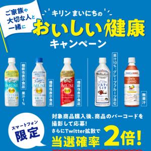 【懸賞情報】キリン♥まいにちのおいしい健康キャンペーン!スマホ限定ー♪