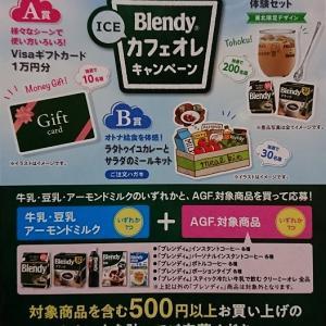 【懸賞情報】東北限定キャンペーン♥AGFブレンディ・おいしい牛乳!!