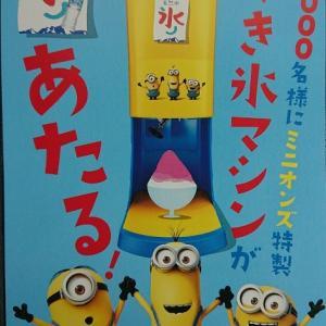 【懸賞情報】サントリー天然水♥ミニオンズ特製かき氷マシン当たる!締切り2回★