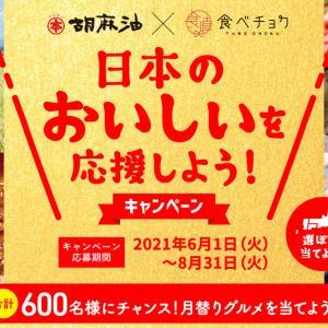 【懸賞情報】マルホン胡麻油×食べチョク♥日本のおいしいを応援しよう!キャンペーン!!