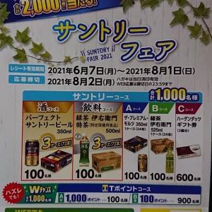 【懸賞情報】ウエルシア×サントリー♥サントリーフェア!合計2000名様に当たる!!