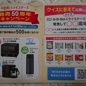 【懸賞情報】QBBスライスチーズ♥発売50周年キャンペーン!象印製品500名さまに当たります☆