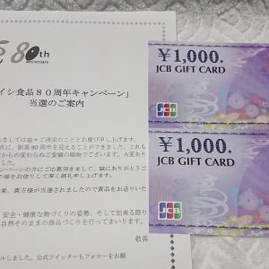 【当選2件】タイシ食品でJCB2000円分♥対象商品のバーコードで当選!?と、サンプル♥