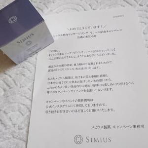 【当選3件】シミウス現品♥コカコーラでLINE・PayPay当たり♥今日は20日!ウエル活♫