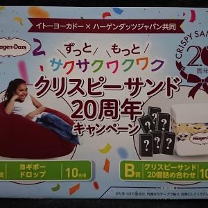【懸賞情報】イトーヨーカドー×ハーゲンダッツ♥クリスピーサンド20周年キャンペーン!