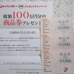 【当選1件】セブン&アイ3000円分♥キリン貸切ナイト再延期…。今日は大安★