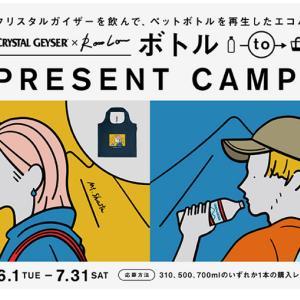 【懸賞情報】クリスタルガイザー♥ボトルtoバッグ★プレゼントキャンペーン!