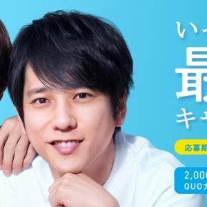 【懸賞情報】ライオン♡いっしょだと最高キャンペーン!!!締切りは3回ー♪