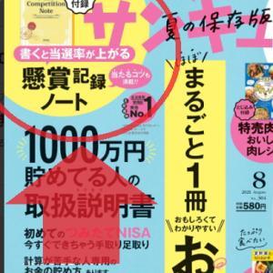 【お知らせ】サンキュ!8月号別冊付録「懸賞記録ノート」に私も参加しています♡