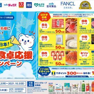 【懸賞情報】ウエルシア×キリン♥日本の食卓応援キャンペーン!ハガキコース・アプリコース!