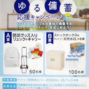 【懸賞情報】東北&新潟限定!ツルハ×サントリー♥ゆる備蓄応援キャンペーン!