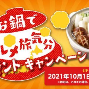 【懸賞情報】エバラ♥お鍋でグルメ旅気分プレゼントキャンペーン!