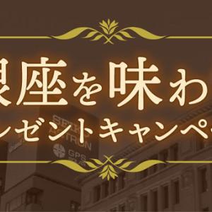 【懸賞情報】銀座カリー♡銀座を味わう!プレゼントキャンペーン!!