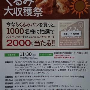 【懸賞情報】PASCO♡くるみ大収穫祭!2000円分が1000名さまに当たります!!