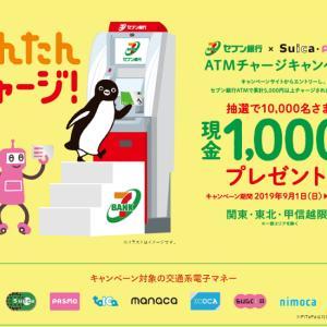 【懸賞情報】セブン銀行×Suica/Pasmo♡ATMチャージキャンペーン!!